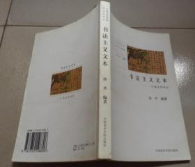 书法主义文本 一个观念的作品:C4书架
