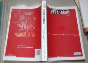 质量管理与质量控制(第7版):C5书架