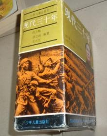 现代三十年(全6册带盒套):C4书架