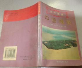 中国湘菜:A5书架