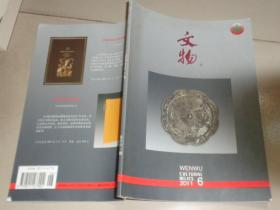 文物 2011年第5期:B3书架