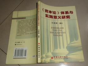 《资本论》体系与实践意义研究:书架5