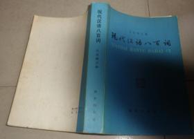 现代汉语八百词:H书架