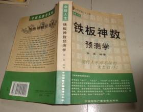 铁板神数预测学:C1书架
