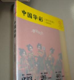 中国华彩《 唐宫夜宴》戏里戏外:C4书架