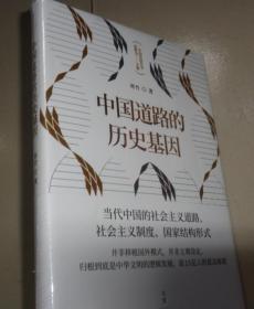 中国道路的历史基因:C5书架