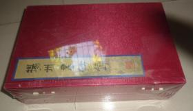 扬州画舫录(线装、宣纸,一函全八册)1印 原价1200元:C4书架