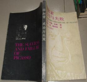 毕加索成功与失败:C5书架