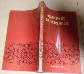 郑州市区标准地名录:H书架