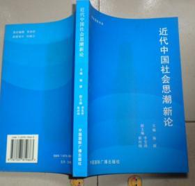 近代中国社会思潮新论:书架7