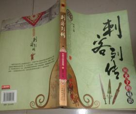 中国大历史系列·刺客列传-阳光下的魅影:C5书架