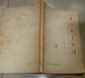 上海糕点制法:A5书架
