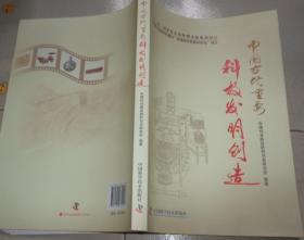 中国古代重要科技发明创造:书架6