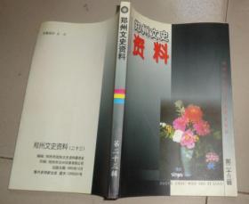 郑州文史资料(第二十三辑):C3书架