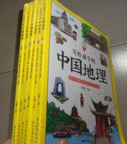 写给孩子的中国地理(全六册):C4书架