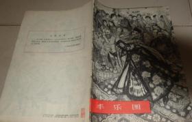 丰乐园 16开1977年描绘本:B3书架