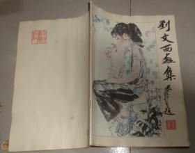 刘文西画集:C5书架