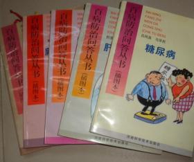 百病防治问答丛书(插图版 5本合售)::书架2