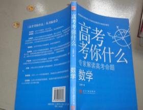 高考考你什么(专家解读高考命题):数学:C5书架