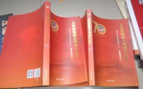 人民政协成立70周年纪事1949-2019: 地方政协卷(上下):C5书架