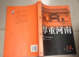 厚重河南 第14辑:B3书架