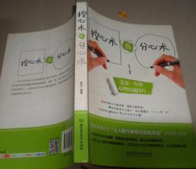 控心术与分心术:受益一生的心理控制技巧 :C5书架
