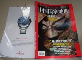 中国国家地理2021 6:书架7