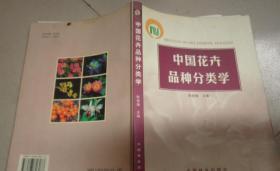 中国花卉品种分类学:L书架