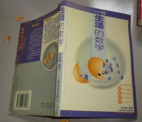 生活的数学:C5书架