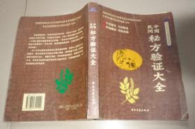 中国民间秘方验证大全:书架6