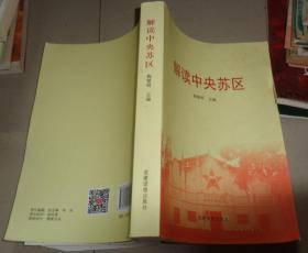 解读中央苏区:C3书架