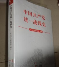 中国共产党统一战线史:C3书架
