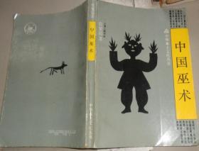 中国巫术:C5书架