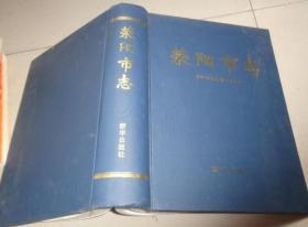 荥阳市志(16开精装):C5书架