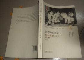满门风雅钟东山:苏州东山莫厘王氏家族文化评传:书架5