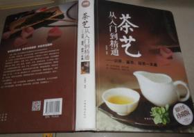 茶艺从入门到精通:识茶、鉴茶、品茶一本通:书架6