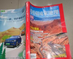 中国国家地理 2021 10:书架7
