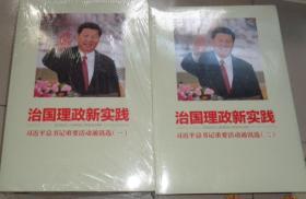 治国理政新实践 一二共两册:书架6