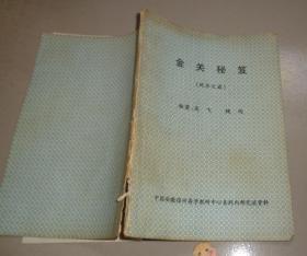 金关秘笈(风水之最):B4书架