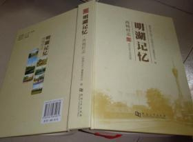西杨村志 :C4书架