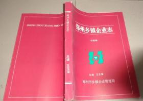 郑州乡镇企业志 征鉴稿 上下册 16开:C4书架