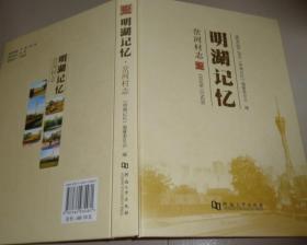 岔河村志:C4书架