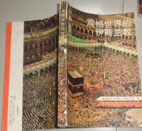 震撼世界的伊斯兰教:C5书架