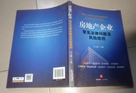 房地产企业常见法律问题及风险防控:书架W1