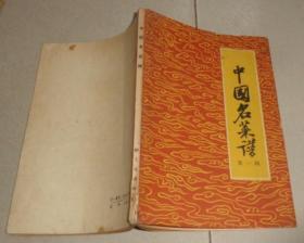 中国名菜谱第一辑:L1