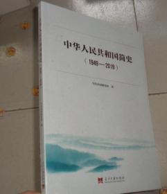 中华人民共和国简史:书架6
