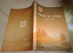郑州市第一零一中学校志(1929-2009):C3书架