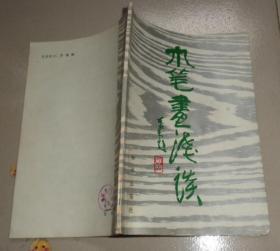 木笔画浅谈:书架6