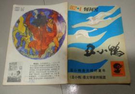 创刊号1982年一月 丑小鸭:C5书架