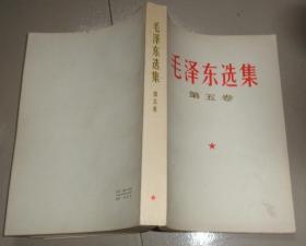 毛泽东选集第五卷:书架6